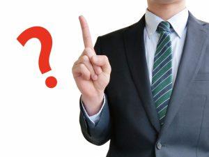 ビジネス疑問01