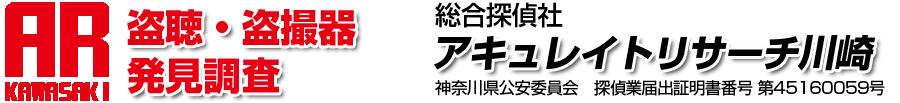 神奈川・川崎の盗聴・盗撮器発見調査 アキュレイトリサーチ川崎